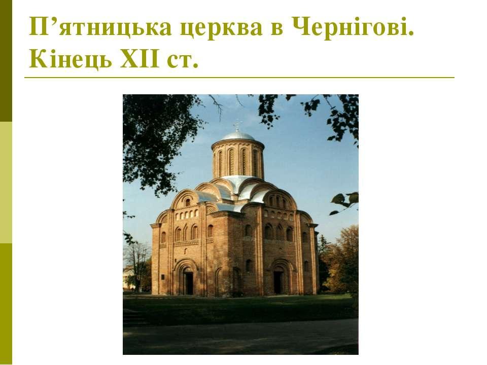 П'ятницька церква в Чернігові. Кінець ХІІ ст.