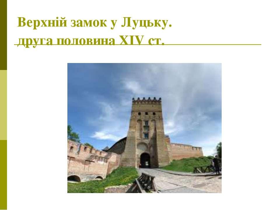 Верхній замок у Луцьку. друга половина ХІV ст.