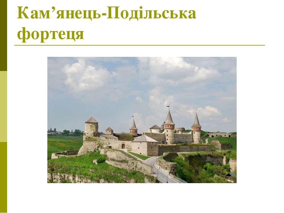 Кам'янець-Подільська фортеця
