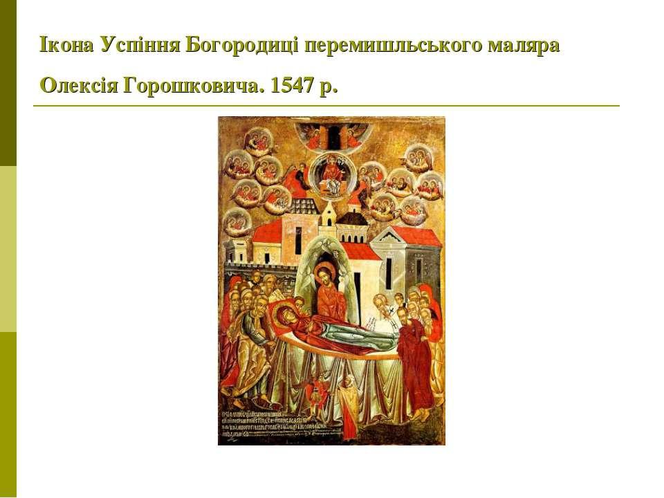 Ікона Успіння Богородиці перемишльського маляра Олексія Горошковича. 1547р.