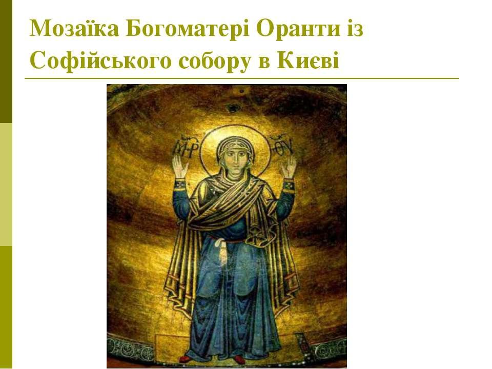 Мозаїка Богоматері Оранти із Софійського собору в Києві