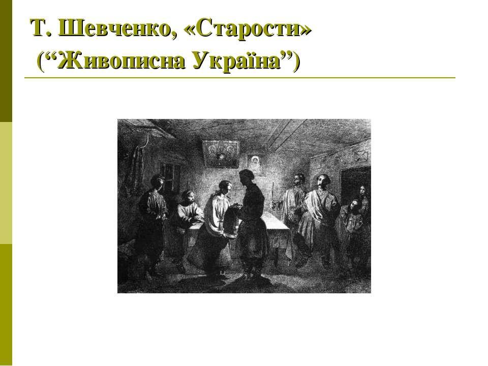 """Т. Шевченко, «Старости» (""""Живописна Україна"""")"""