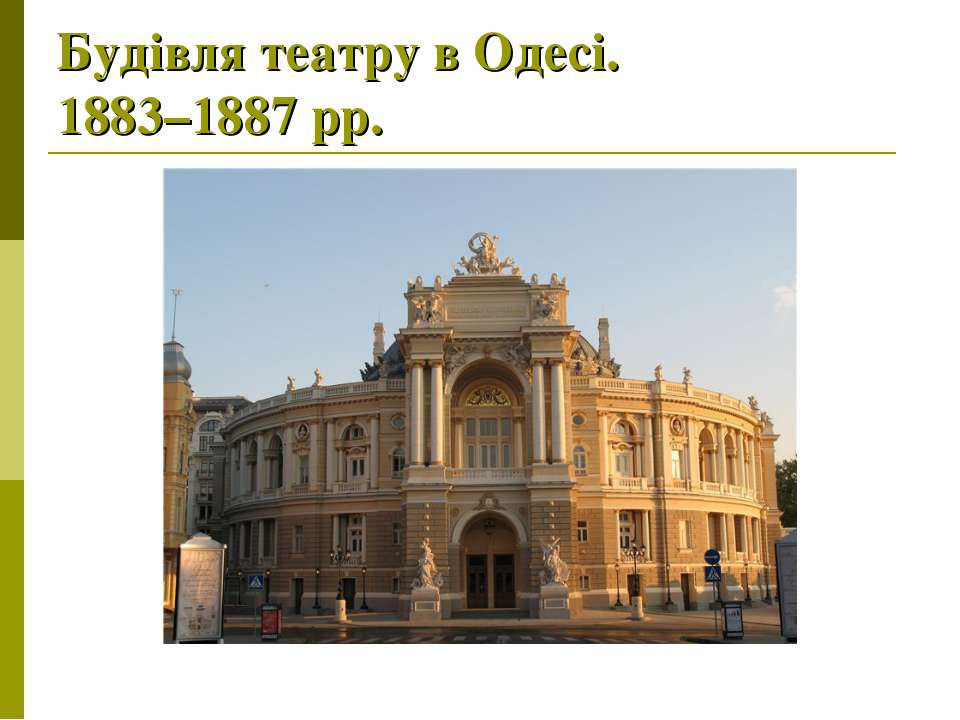 Будівля театру в Одесі. 1883–1887рр.