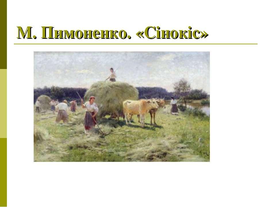М.Пимоненко. «Сінокіс»
