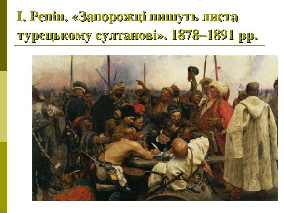 І.Рєпін. «Запорожці пишуть листа турецькому султанові». 1878–1891рр.