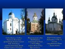 Собор Бориса і Гліба в Чернігові Пам'ятка архітектури домонгольської доби. По...