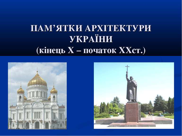 ПАМ'ЯТКИ АРХІТЕКТУРИ УКРАЇНИ (кінець X – початок XXст.)