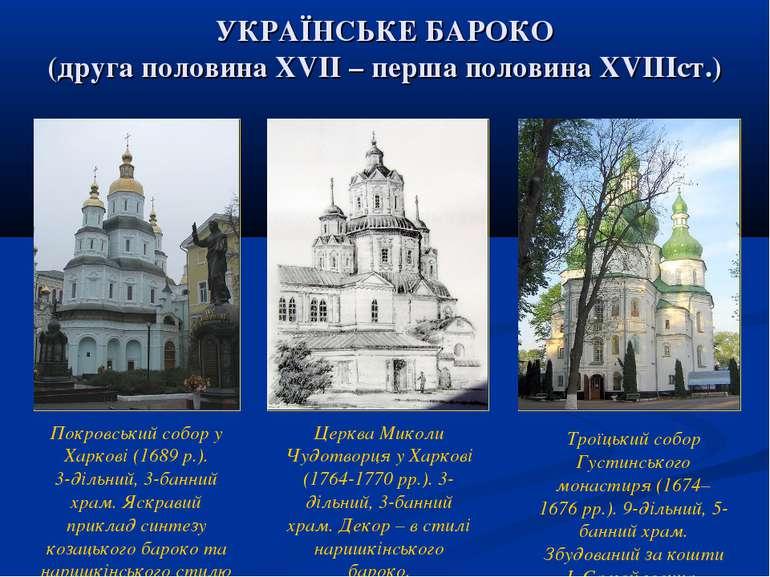 УКРАЇНСЬКЕ БАРОКО (друга половина XVII – перша половина XVIIIст.) Покровський...