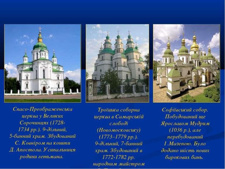 Спасо-Преображенська церква у Великих Сорочинцях (1728-1734рр.). 9-дільний, ...
