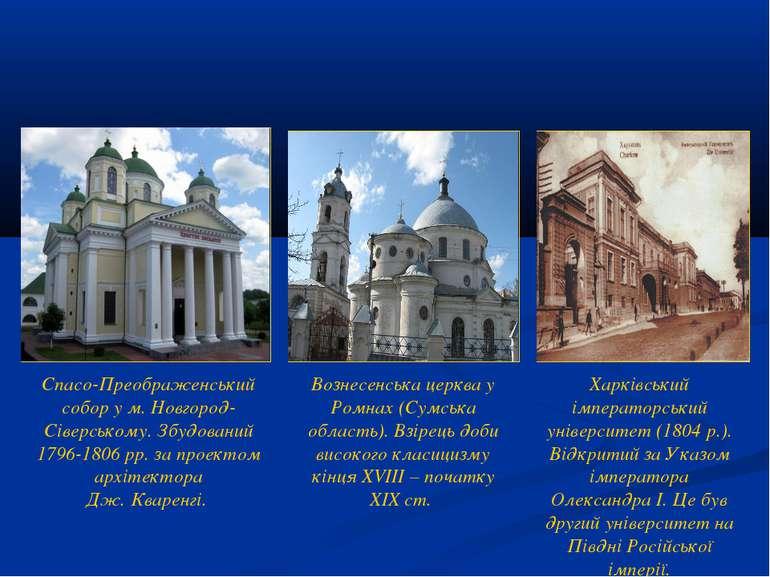 Спасо-Преображенський собор у м.Новгород-Сіверському. Збудований 1796-1806р...