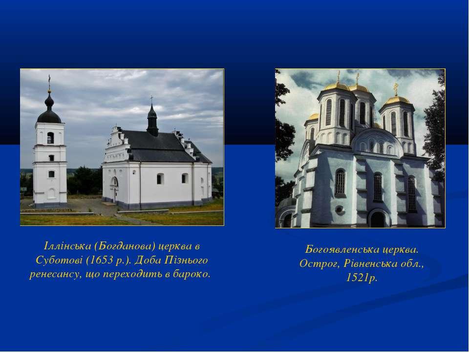 Іллінська (Богданова) церква в Суботові (1653р.). Доба Пізнього ренесансу, щ...