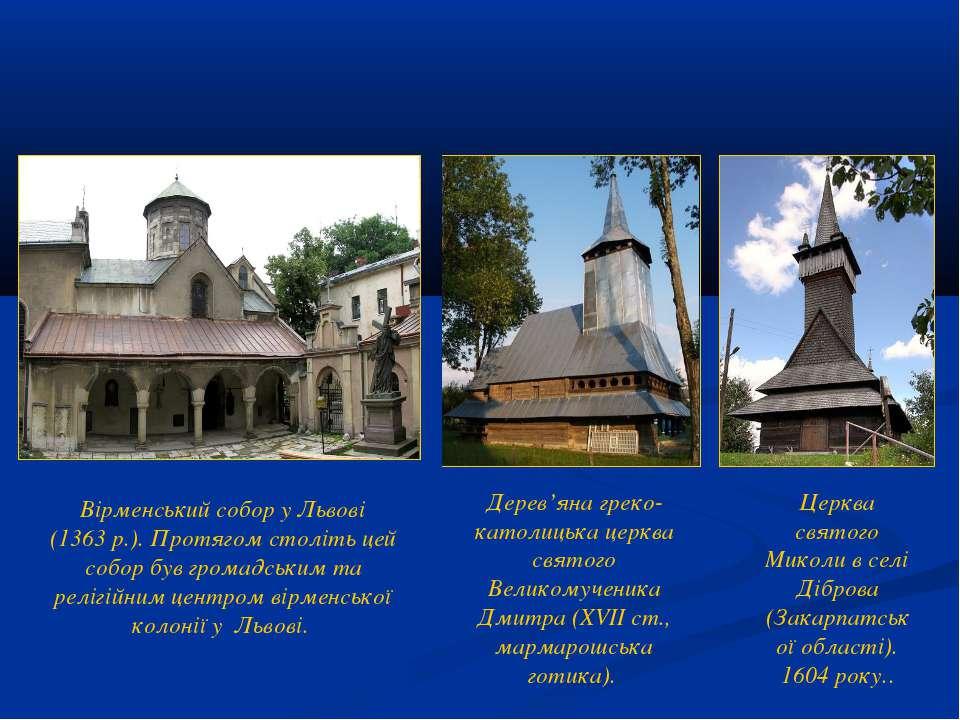 Вірменський собор у Львові (1363р.). Протягом століть цей собор був громадсь...