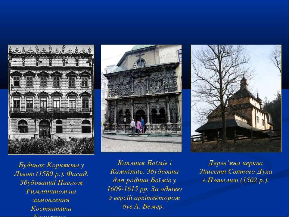 Будинок Корнякта у Львові (1580р.). Фасад. Збудований Павлом Римлянином на з...