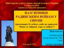 Міністерство освіти і науки, молоді та спорту України Ужгородське ВПУ торгівл...