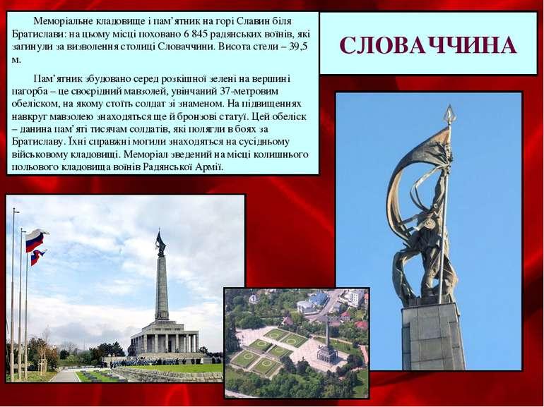 СЛОВАЧЧИНА Меморіальне кладовище і пам'ятник на горі Славин біля Братислави: ...