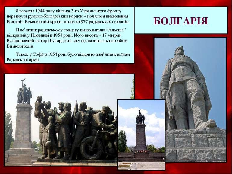 БОЛГАРІЯ 8 вересня 1944 року війська 3-го Українського фронту перетнули румун...