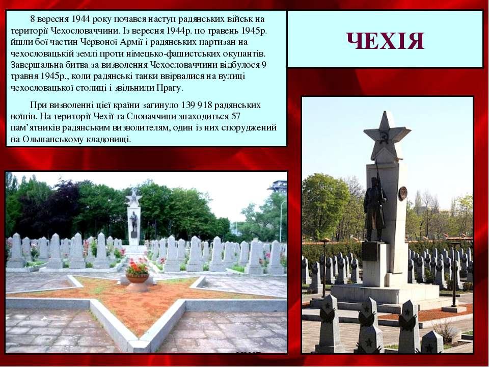 ЧЕХІЯ 8 вересня 1944 року почався наступ радянських військ на території Чехос...