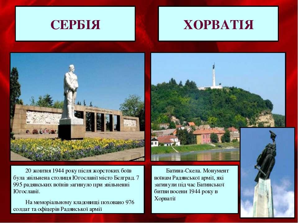 ХОРВАТІЯ СЕРБІЯ Батина-Скела. Монумент воїнам Радянської армії, які загинули ...