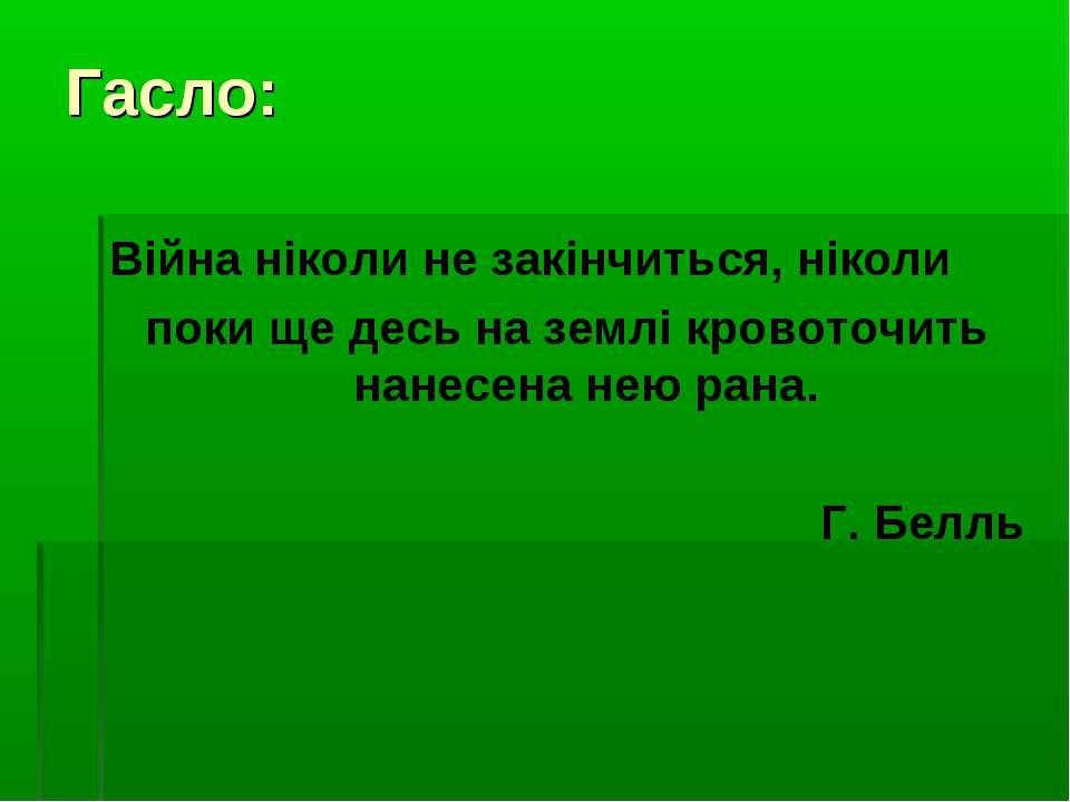 Гасло: Війна ніколи не закінчиться, ніколи поки ще десь на землі кровоточить ...