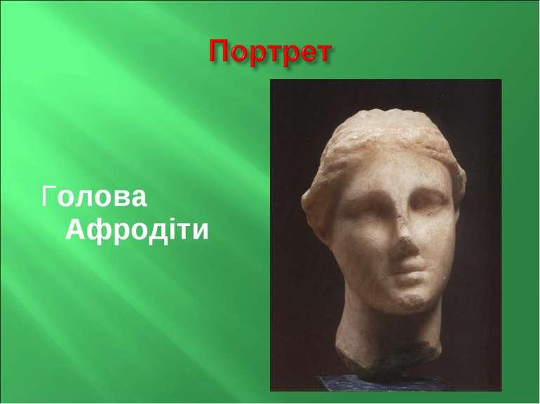 Голова Афродіти