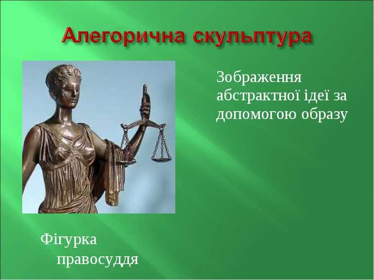 Зображення абстрактної ідеї за допомогою образу Фігурка правосуддя