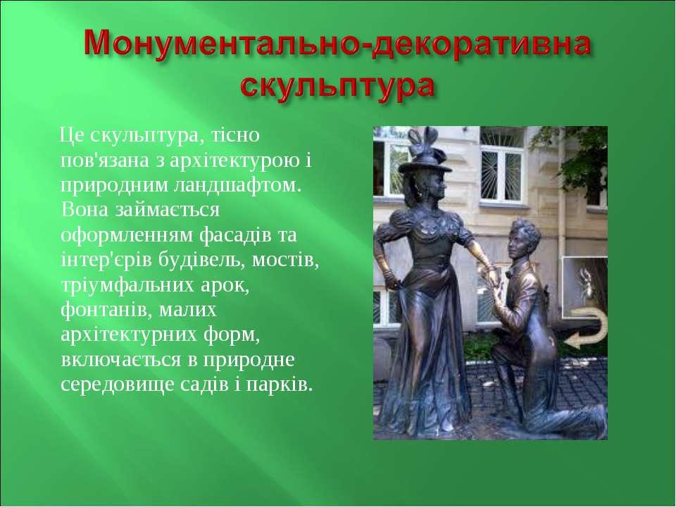 Це скульптура, тісно пов'язана з архітектурою і природним ландшафтом. Вона за...