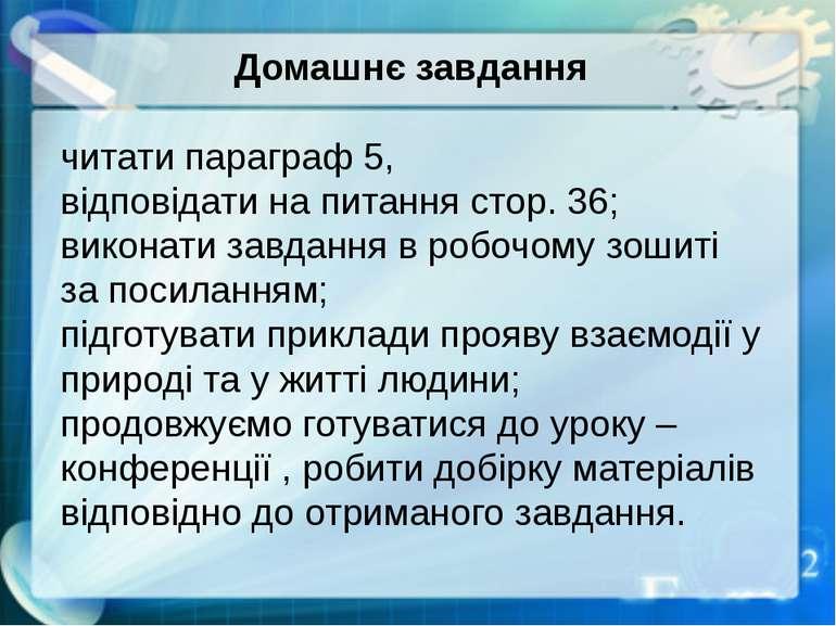 Домашнє завдання читати параграф 5, відповідати на питання стор. 36; виконати...
