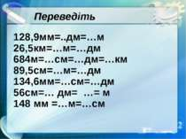 128,9мм=..дм=…м 26,5км=…м=…дм 684м=…см=…дм=…км 89,5см=…м=…дм 134,6мм=…см=…дм ...