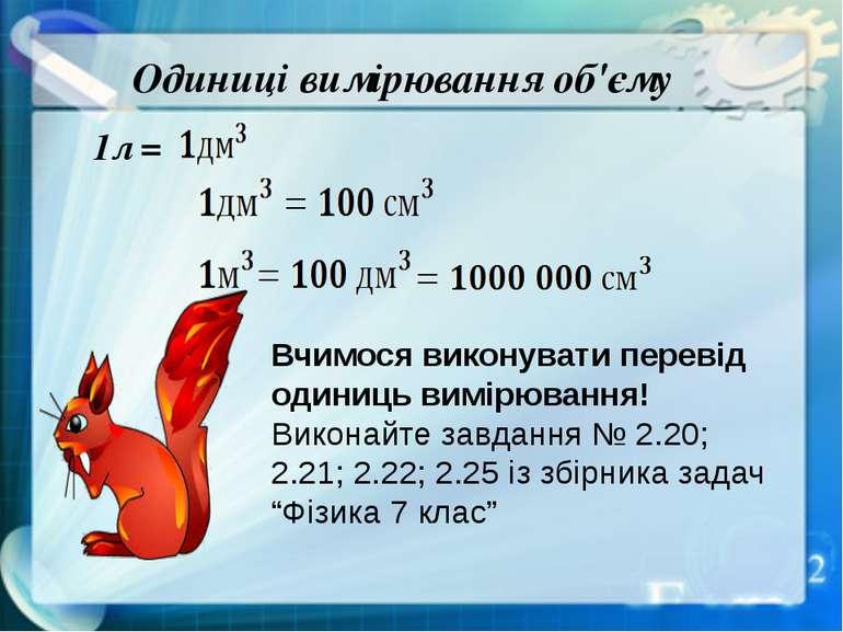Одиниці вимірювання об'єму 1л = Вчимося виконувати перевід одиниць вимірюванн...