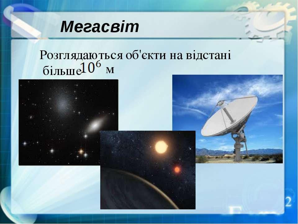 Мегасвіт Розглядаються об'єкти на відстані більше м