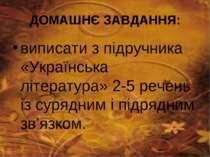 ДОМАШНЄ ЗАВДАННЯ: виписати з підручника «Українська література» 2-5 речень із...