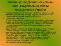 Тараненко Людмила Василівна - член Національної спілки письменників України Н...