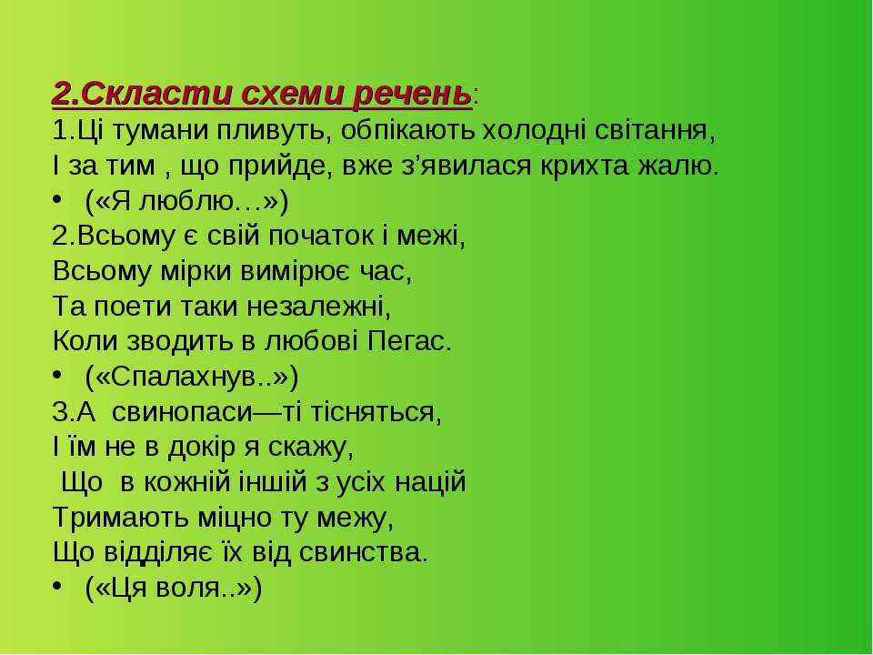 Скласти Речення З Словом Фотограф , Фонтан Гдз