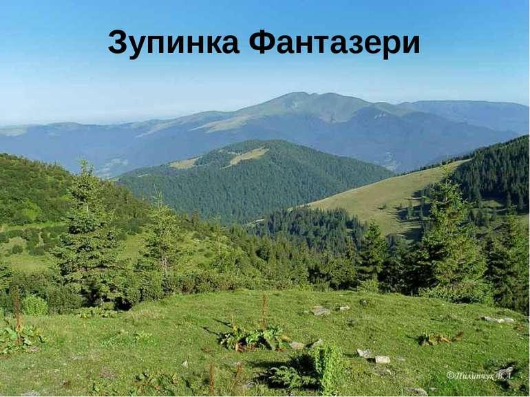 Зупинка Фантазери