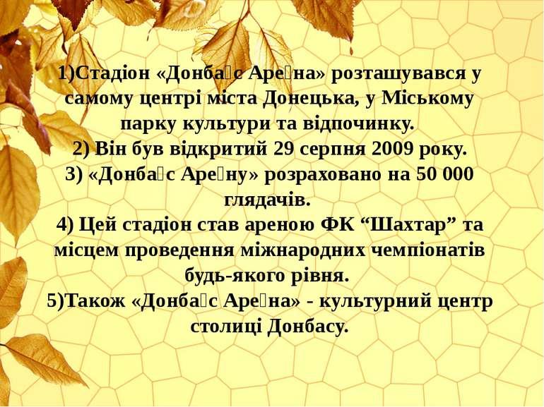 Стадіон «Донба с Аре на» розташувався у самому центрі міста Донецька, у Міськ...