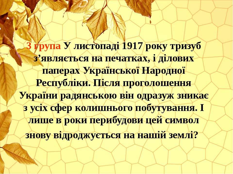 3 група У листопаді 1917 року тризуб з'являється на печатках, і ділових папер...