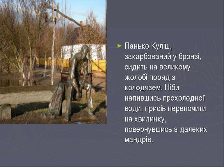 Панько Куліш, закарбований у бронзі, сидить на великому жолобі поряд з колодя...