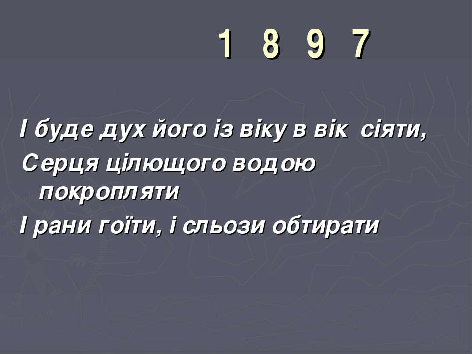 1 8 9 7 І буде дух його із віку в вік сіяти, Серця цілющого водою покропляти ...