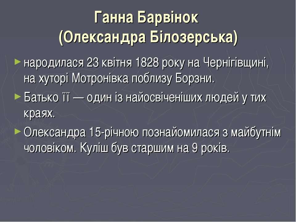 Ганна Барвінок (Олександра Білозерська) народилася 23 квітня 1828 року на Чер...