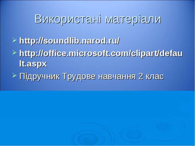 Використані матеріали http://soundlib.narod.ru/ http://office.microsoft.com/c...