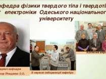 Кафедра фізики твердого тіла і твердотільної електроніки Одеського національн...