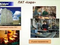 ПАТ«Іскра» В цехах підприємства