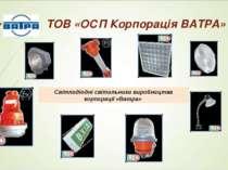 ТОВ «ОСП Корпорація ВАТРА» Світлодіодні світильники виробництва корпорації «...