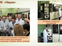НВК «Наука» Урочисте відкриття виробничої ділянки по промисловому виробництву...