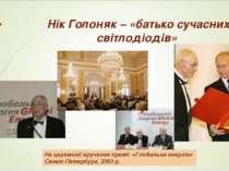 Нік Голоняк – «батько сучасних світлодіодів» На церемонії вручення премії «Гл...