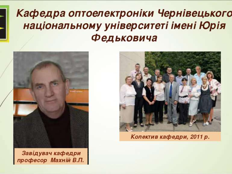 Кафедра оптоелектроніки Чернівецького національномууніверситетііменіЮрія Ф...