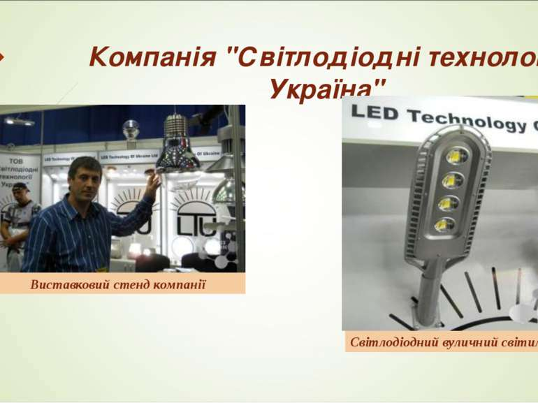 """Компанія """"Світлодіодні технології Україна"""" Виставковий стенд компанії"""