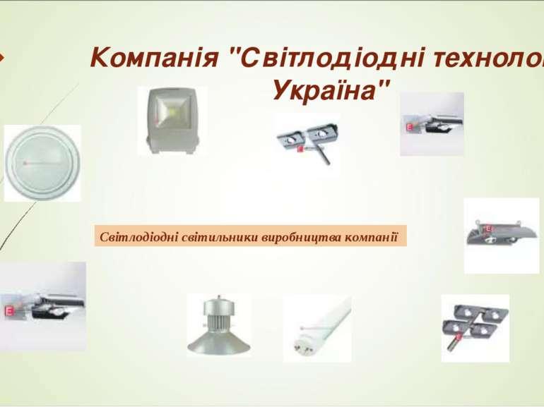 """Компанія """"Світлодіодні технології Україна"""" Світлодіодні світильники виробницт..."""