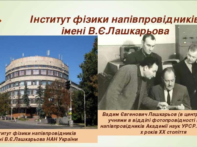 Інститут фізики напівпровідників імені В.Є.Лашкарьова