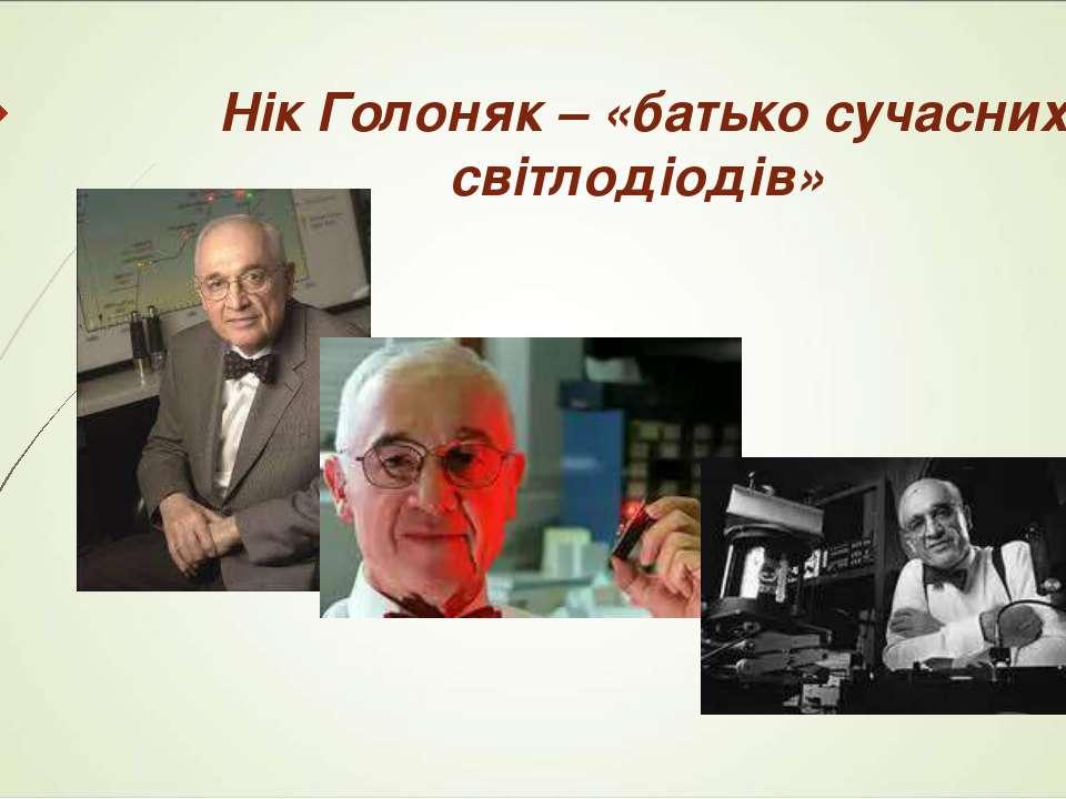 Нік Голоняк – «батько сучасних світлодіодів»